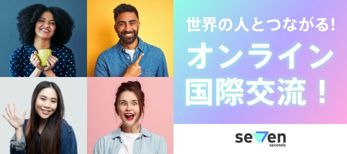 【東京都東京都その他の趣味コン】7seconds team主催 2021年5月9日