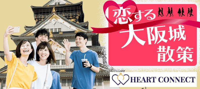 【大阪府本町の体験コン・アクティビティー】Heart Connect主催 2021年6月27日