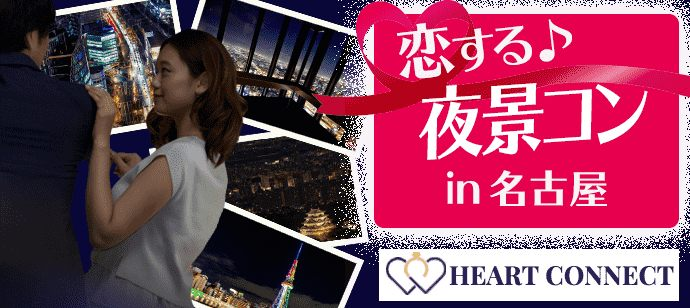 【愛知県名駅の体験コン・アクティビティー】Heart Connect主催 2021年6月19日