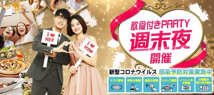 【島根県浜田市の恋活パーティー】街コンいいね主催 2021年6月26日