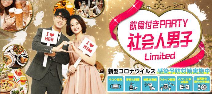 【富山県富山市の恋活パーティー】街コンいいね主催 2021年6月27日