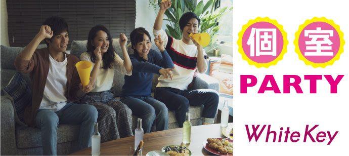 【愛知県名駅の婚活パーティー・お見合いパーティー】ホワイトキー主催 2021年10月24日