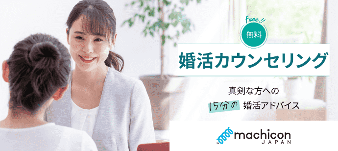 【東京都東京都その他のその他】街コンジャパン主催 2021年5月25日