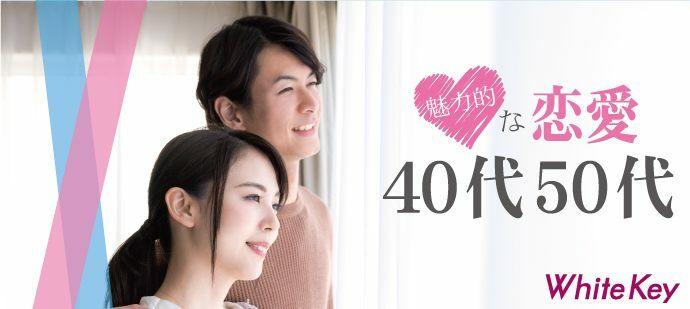 【東京都新宿の婚活パーティー・お見合いパーティー】ホワイトキー主催 2021年10月9日