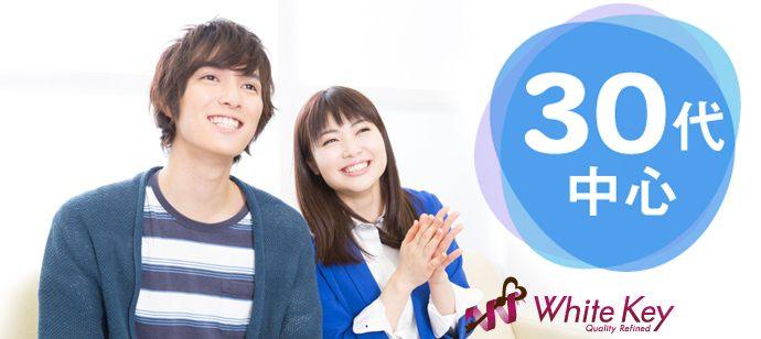 【東京都新宿の婚活パーティー・お見合いパーティー】ホワイトキー主催 2021年10月12日