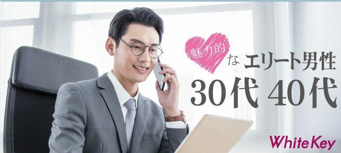 【東京都新宿の婚活パーティー・お見合いパーティー】ホワイトキー主催 2021年10月22日