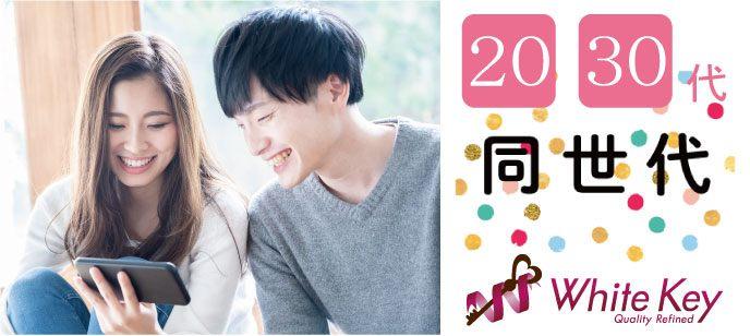 【東京都新宿の婚活パーティー・お見合いパーティー】ホワイトキー主催 2021年10月30日
