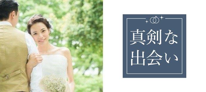 【愛知県岡崎市の婚活パーティー・お見合いパーティー】プリヴェール株式会社主催 2021年6月17日
