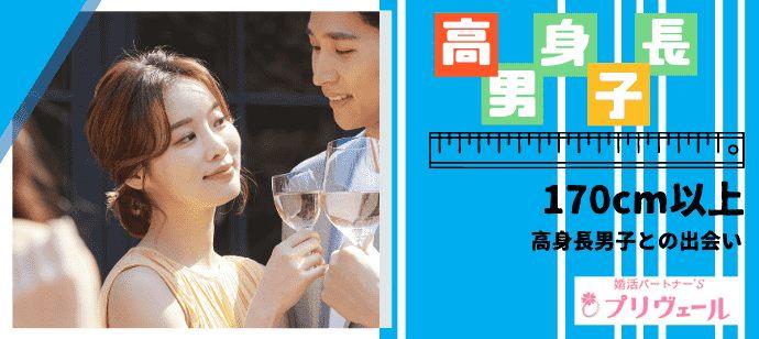 【愛知県刈谷市の婚活パーティー・お見合いパーティー】プリヴェール株式会社主催 2021年6月20日
