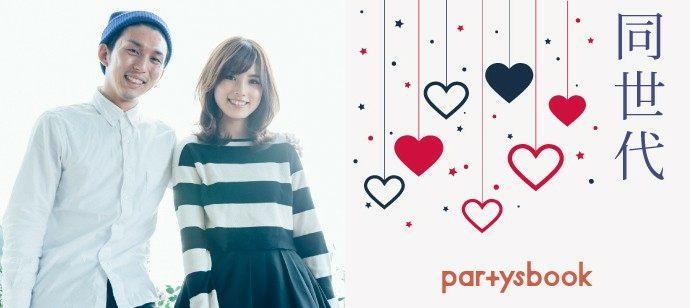 【東京都六本木の恋活パーティー】パーティーズブック主催 2021年5月21日