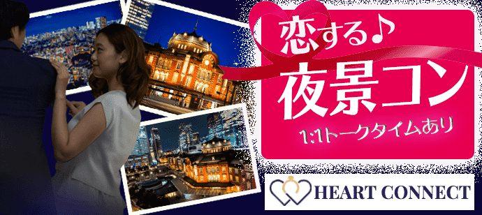 【東京都丸の内の体験コン・アクティビティー】Heart Connect主催 2021年6月12日