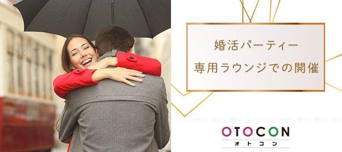 【東京都渋谷区の婚活パーティー・お見合いパーティー】OTOCON(おとコン)主催 2021年6月13日