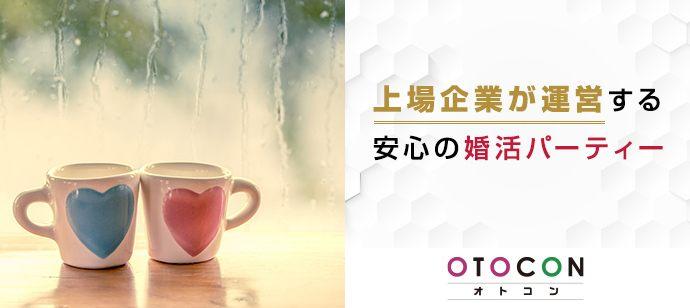 【東京都渋谷区の婚活パーティー・お見合いパーティー】OTOCON(おとコン)主催 2021年6月20日