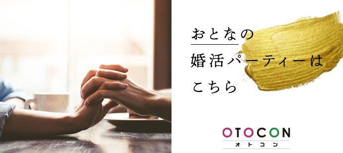 【東京都渋谷区の婚活パーティー・お見合いパーティー】OTOCON(おとコン)主催 2021年6月2日