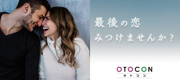 【東京都上野の婚活パーティー・お見合いパーティー】OTOCON(おとコン)主催 2021年6月21日