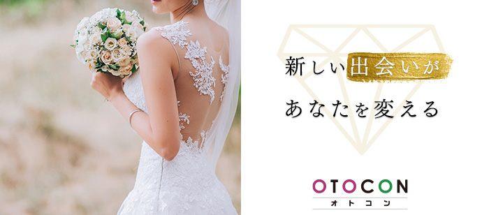 【東京都上野の婚活パーティー・お見合いパーティー】OTOCON(おとコン)主催 2021年6月22日