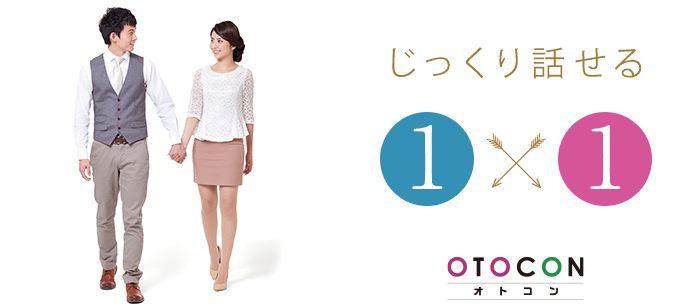 【東京都上野の婚活パーティー・お見合いパーティー】OTOCON(おとコン)主催 2021年6月30日
