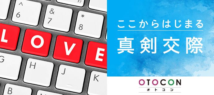【東京都上野の婚活パーティー・お見合いパーティー】OTOCON(おとコン)主催 2021年6月26日