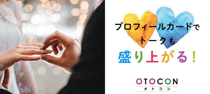 【東京都上野の婚活パーティー・お見合いパーティー】OTOCON(おとコン)主催 2021年6月13日