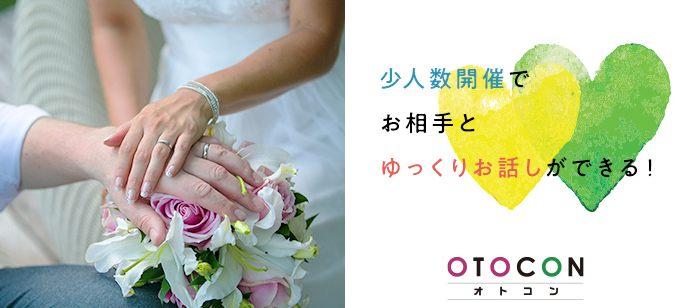 【東京都上野の婚活パーティー・お見合いパーティー】OTOCON(おとコン)主催 2021年6月20日