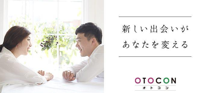 【東京都上野の婚活パーティー・お見合いパーティー】OTOCON(おとコン)主催 2021年6月19日