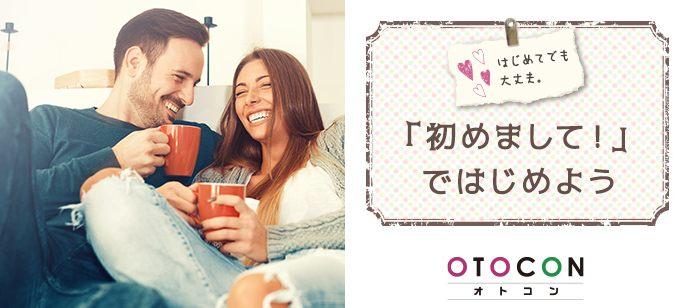 【東京都上野の婚活パーティー・お見合いパーティー】OTOCON(おとコン)主催 2021年6月6日