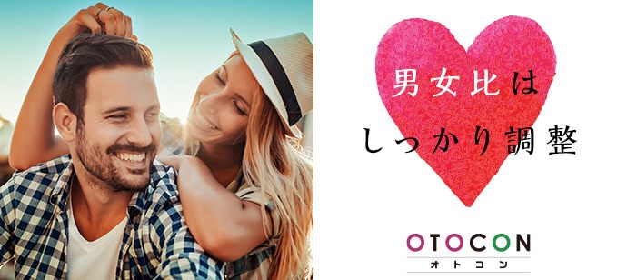 【東京都上野の婚活パーティー・お見合いパーティー】OTOCON(おとコン)主催 2021年6月27日