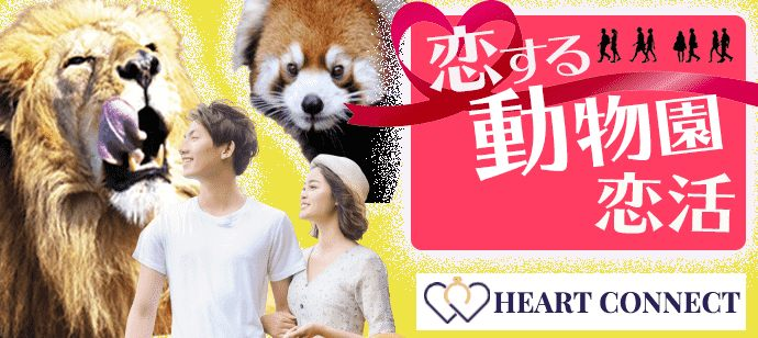 【20代限定】恋活♡恋する動物園コン♡1対1で全員と話せる♪★