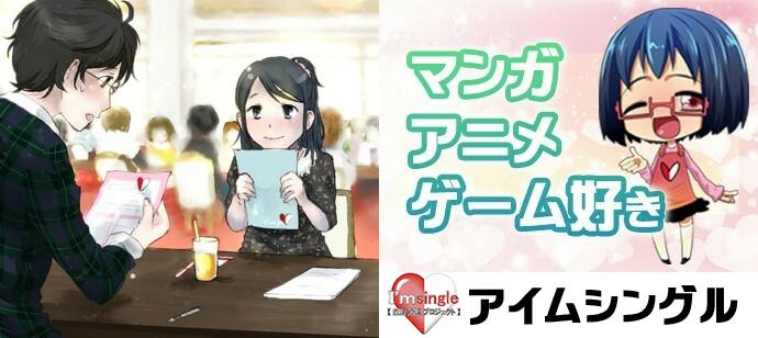【東京都池袋の婚活パーティー・お見合いパーティー】I'm single主催 2021年5月29日