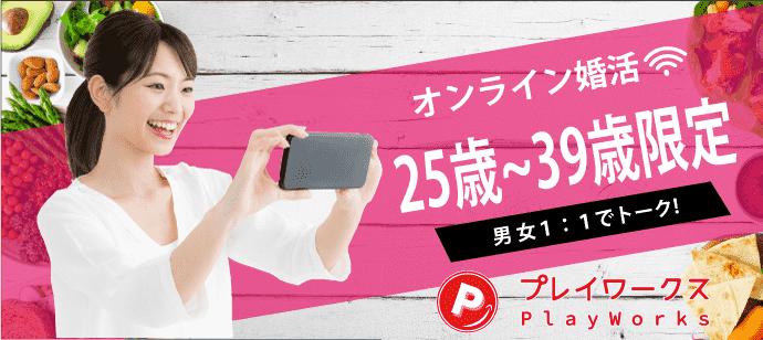 【東京都東京都その他の婚活パーティー・お見合いパーティー】名古屋東海街コン(PlayWorks(プレイワークス)主催 2021年5月16日