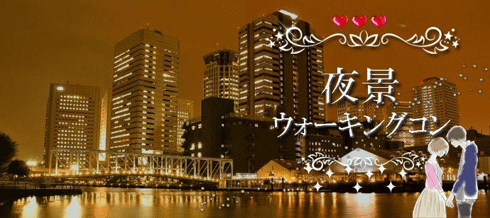 【東京都品川区の体験コン・アクティビティー】Can marry主催 2021年5月9日