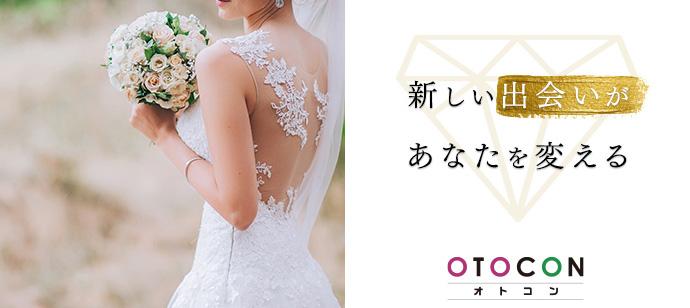 【愛知県栄の婚活パーティー・お見合いパーティー】OTOCON(おとコン)主催 2021年5月29日