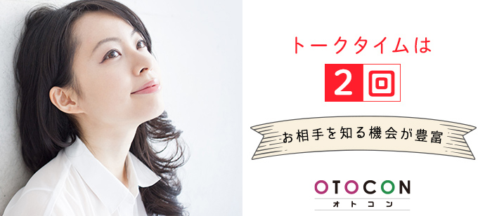 【愛知県栄の婚活パーティー・お見合いパーティー】OTOCON(おとコン)主催 2021年5月16日