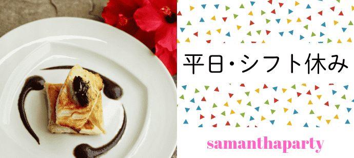 【東京都有楽町のその他】サマンサパーティー主催 2021年5月10日