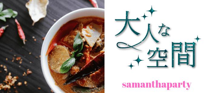 【東京都銀座のその他】サマンサパーティー主催 2021年5月11日