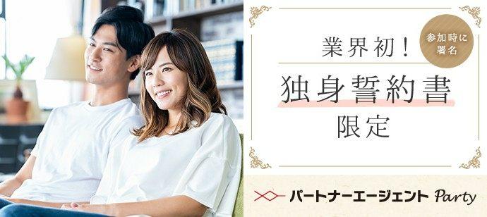 【東京都新宿の婚活パーティー・お見合いパーティー】パートナーエージェントパーティー主催 2021年6月13日