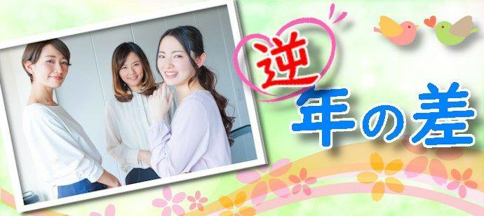 【東京都渋谷区の恋活パーティー】トライリザルト主催 2021年5月15日