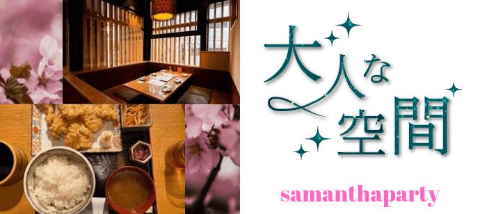【東京都恵比寿のその他】サマンサパーティー主催 2021年5月12日
