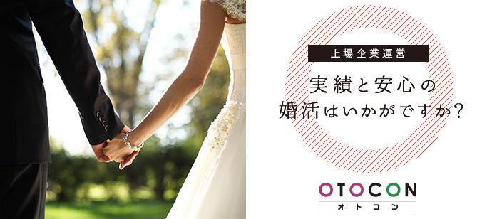 【宮城県仙台市の婚活パーティー・お見合いパーティー】OTOCON(おとコン)主催 2021年5月22日