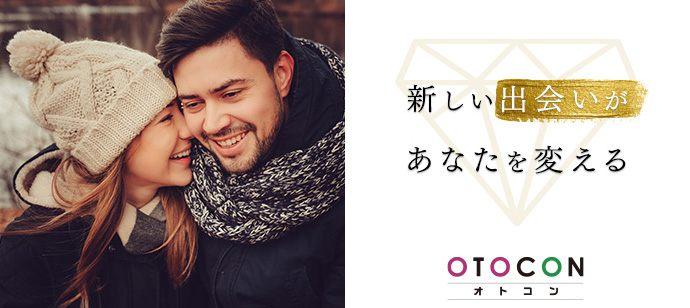 【群馬県高崎市の婚活パーティー・お見合いパーティー】OTOCON(おとコン)主催 2021年5月15日