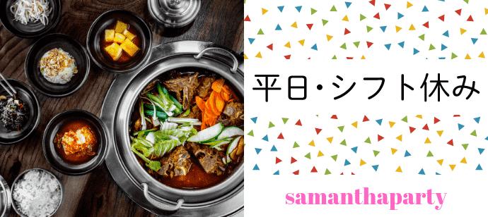 【東京都池袋のその他】サマンサパーティー主催 2021年5月14日
