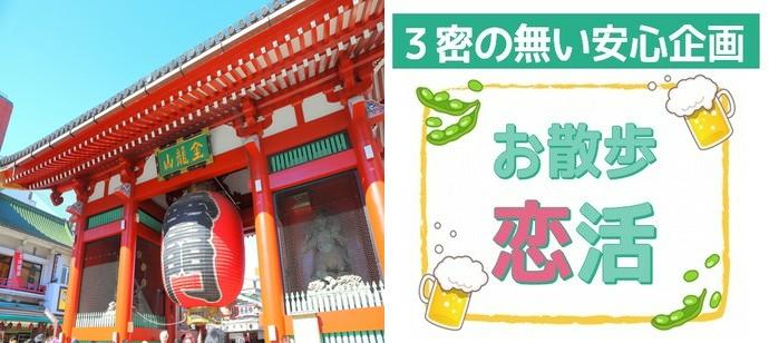 【東京都浅草の体験コン・アクティビティー】ドラドラ主催 2021年5月15日