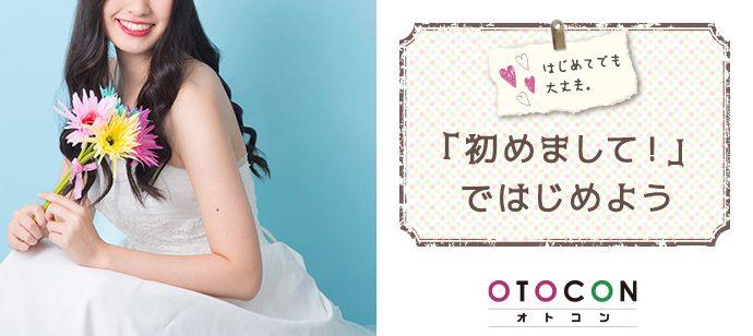 【愛知県栄の婚活パーティー・お見合いパーティー】OTOCON(おとコン)主催 2021年6月13日