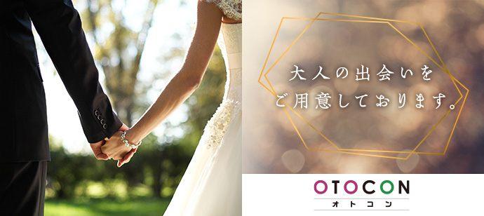 【愛知県栄の婚活パーティー・お見合いパーティー】OTOCON(おとコン)主催 2021年6月19日