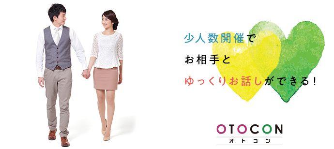 【愛知県栄の婚活パーティー・お見合いパーティー】OTOCON(おとコン)主催 2021年6月20日