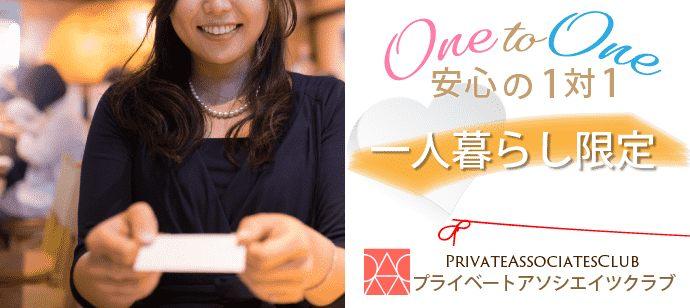 【北海道札幌市内その他の恋活パーティー】プライベートアソシエイツクラブ主催 2021年5月15日