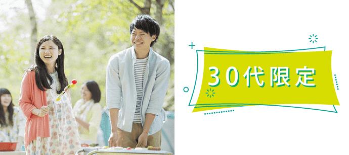 【東京都吉祥寺の婚活パーティー・お見合いパーティー】OTOCON(おとコン)主催 2021年5月23日