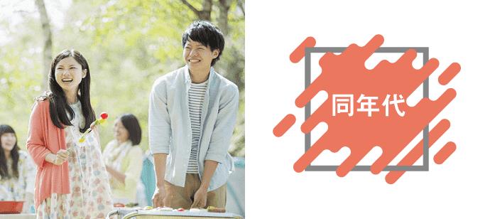 【東京都吉祥寺の婚活パーティー・お見合いパーティー】OTOCON(おとコン)主催 2021年5月30日