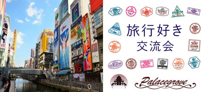【東京都六本木の恋活パーティー】☆パレスパーティー☆主催 2021年5月22日
