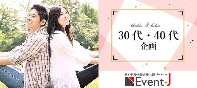 【群馬県太田市の婚活パーティー・お見合いパーティー】イベントジェイ主催 2021年6月13日